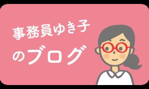 事務員ゆき子のブログ
